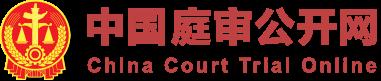 庭审公开网